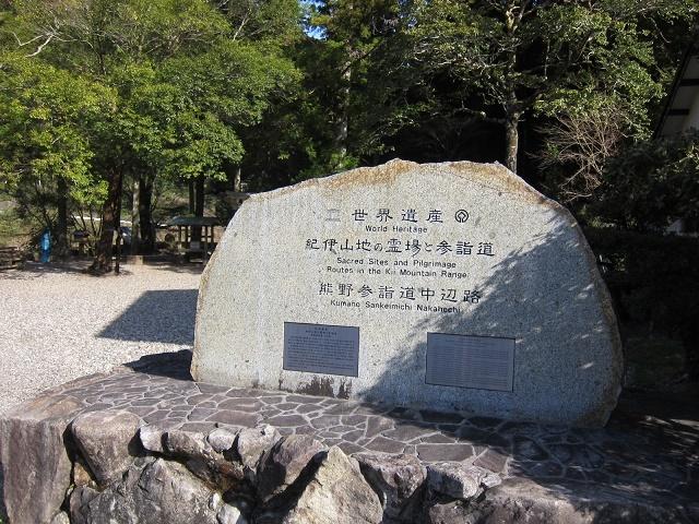 2017 滝尻~高原・牛馬童子(1).JPG