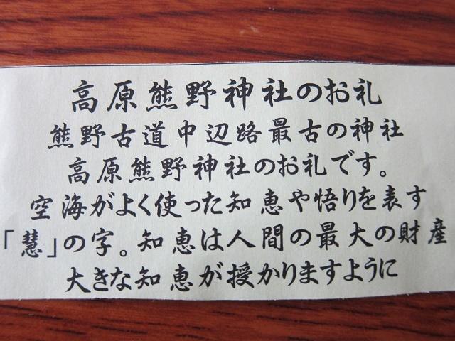 2017 滝尻~高原・牛馬童子(16).JPG